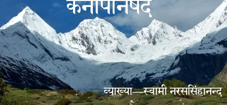 Kena-Upanishad-Hindi-Explanation-1-Narasimhananda-केनोपनिषद-व्याख्या
